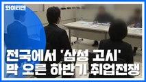 전국에서 '삼성 고시'...막 오른 하반기 취업전쟁 / YTN