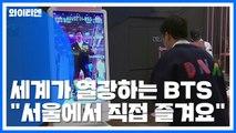 """세계가 열광하는 BTS...""""서울에서 직접 즐겨요"""" / YTN"""