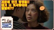 [그녀는 예뻤다]  정음과 서준, 두근두근 설레이는 만남..Drama 'She was pretty'
