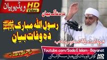 Shekh ul Hadees Molana M.Idrees - Rasool ullah Mubarak S.A Da Wafat bayan محمد ادریس صاحب نوے بیان