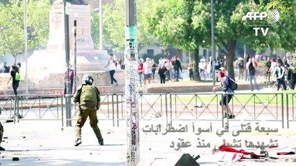 سبعة قتلى في أسوأ اضطرابات تشهدها تشيلي منذ عقود