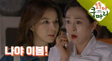 [Everybody Say Kungdari] ep.70 You were her, it's me, Lee Bom! , 모두 다 쿵따리 20191021