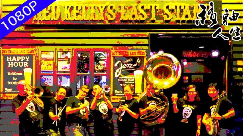 香港最古老的爵士樂酒館 Ned Kelly's Last Stand in HongKong | 移軸人生