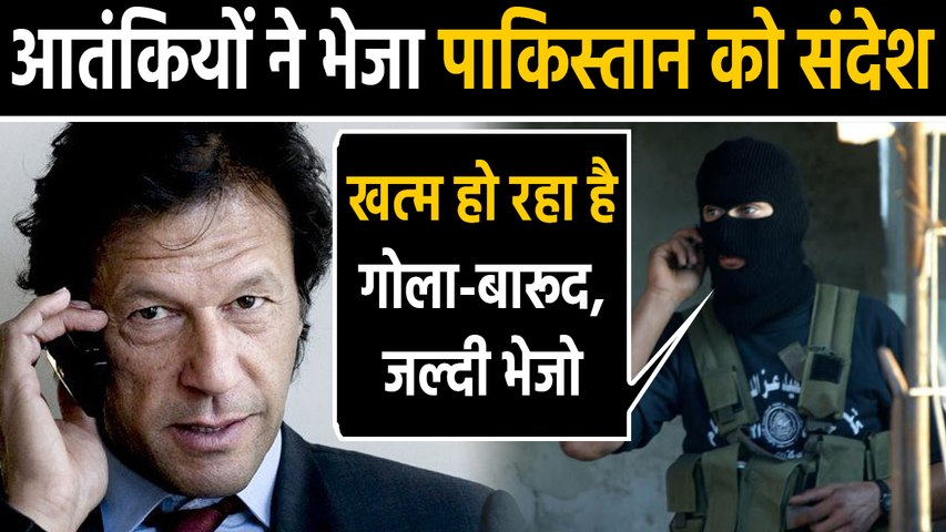 Pakistan को भेजा आंतकियों ने संदेश, 'खत्म हो रहा है गोला-बारूद, जल्दी भेजो' | वनइंडिया हिंदी