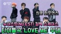 뉴이스트(NU'EST), 컴백 타이틀곡 'LOVE ME' 청량미 폭발 쇼케이스 무대