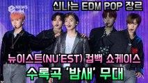뉴이스트(NU'EST), 신나는 EDM POP 수록곡 '밤새' 무대