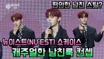 뉴이스트(NU′EST) 민현, '이번 의상 컨셉? 캐주얼한 남친룩'