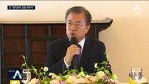 정치 공방 때문에 '통합' 실패?…한국당 탓한 문 대통령