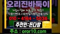 클로버게임매장 ⊙ OROR10.COM ㅁ\♂ 골목게임주소