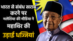 Here's what Malaysian Media thinks of Mahathir