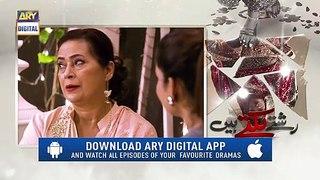 Rishtay Biktay Hain Epi 14 - Teaser - ARY Digital Drama