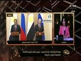 هنا العاصمة   هيئة الاستعلامات: قمة السيسي - بوتين تشهد توقيع اتفاقيات لرفاهية شعوب إفريقيا