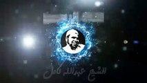 الشيخ عبدالله كامل قصيدة قصدت باب الرجا والناس قد رقدوا