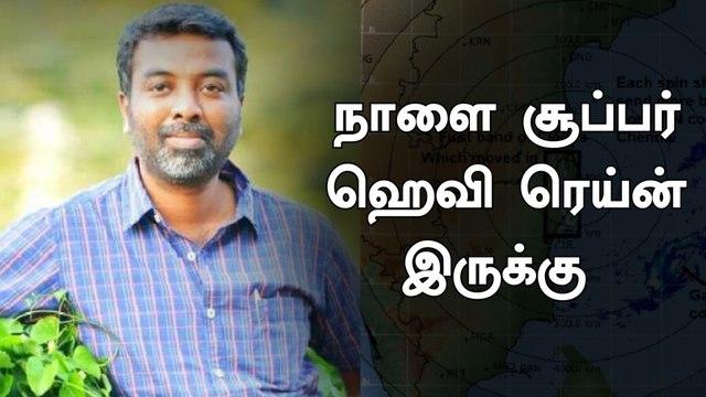 Super Heavy rain will lash few parts of Tamilnadu tomorrow says Tamilnadu Weather Man.