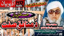 Molana Bijlee Ghar sahb Bayan - Munafiq Sifat مولانا محمد امیر بجلی گھر صاحب ؒ نوے بیان