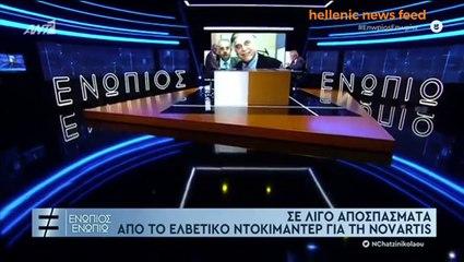 Δημήτρης Παπαγγελόπουλος  «Το FBI έδωσε λογαριασμό πολιτικού και η Ελληνική δικαιοσύνη δεν τον παρέλαβε»