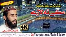 Pashto new HD nat 2019 - Jannat Ba Her Kre Ka Makke Ta Lary Zahid ullah Tudarbiپشتو نعت شریف