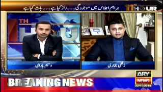 11th Hour | Waseem Badami | ARYNews | 22 October 2019