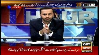 Zulfi Bukhari prays for Nawaz Sharif's health