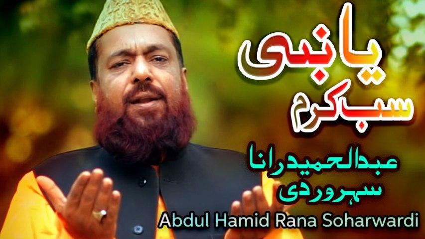 Ya Nabi Sab Karam Hai - Abdul Hamid Rana Soharwardi New Naat - New Naat, Humd, Kalaam 1441/2019