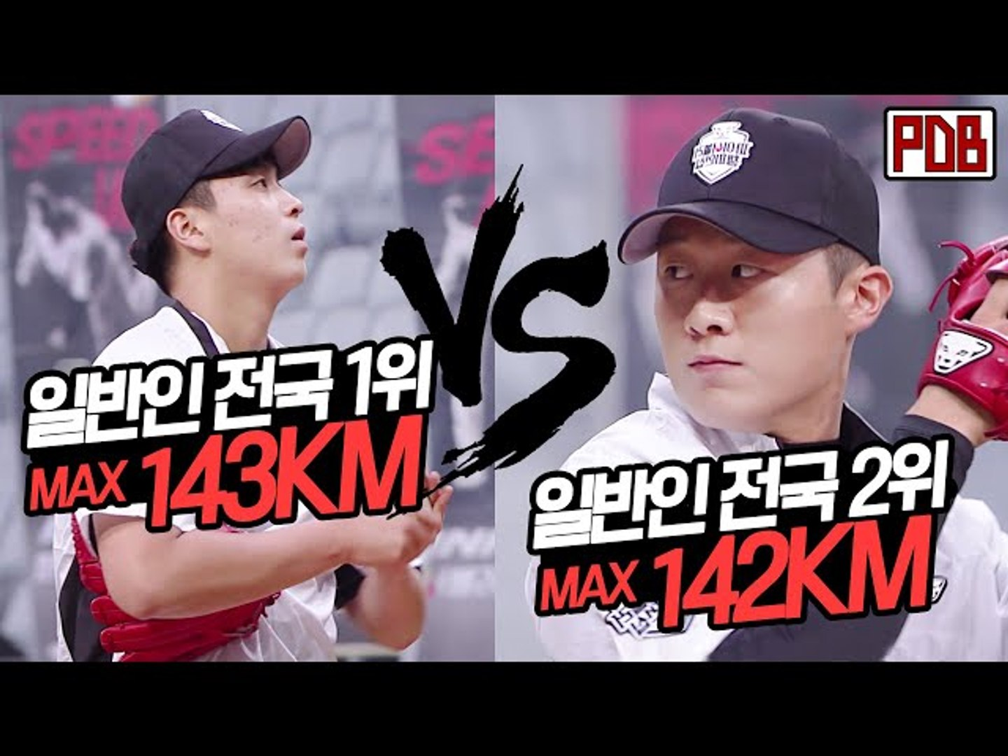 Players who throws the 1st, 2nd fastest ball in Korea at Gocheok Skydome
