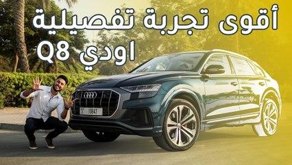 Audi Q8 اودي كيو8 2020