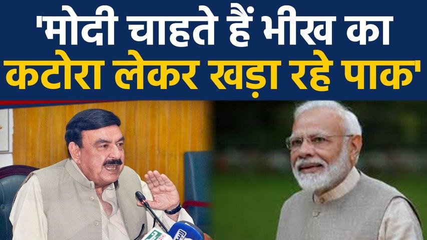 Pakistan Minister Sheikh Rasheed को PM Modi से किस बात का डर, जानें | वनइंडिया हिंदी