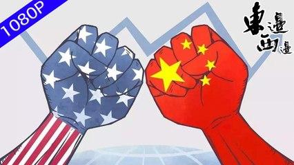 中美貿易談判似乎出現重大轉機 特朗普:政治貿易戰馬上畫上圓滿句話 但中方官媒為何保持低調?是「休兵」亦或是「終戰」| 東邊西邊