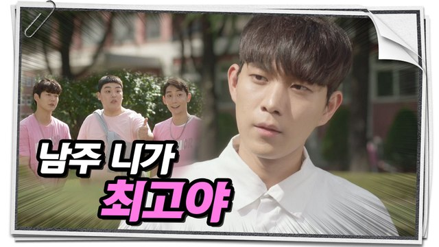 [Extra Ordinary You] EP.13, to bully a friend, 어쩌다 발견한 하루 20191023