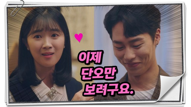 [Extra Ordinary You] EP.14,Jae-wook Fascinating with Hye-yoon, 어쩌다 발견한 하루 20191023