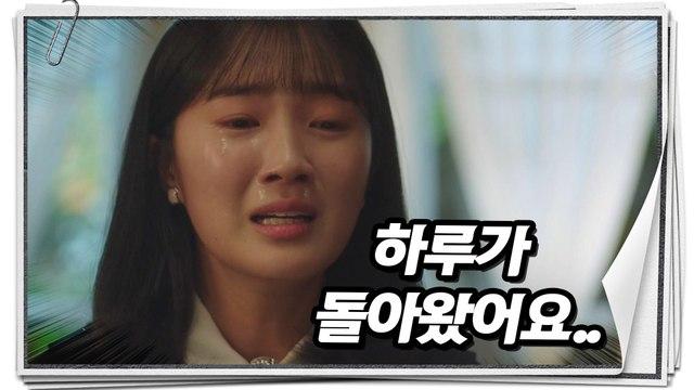 [Extra Ordinary You] EP.14,Kim Hye-yoon Lose Ro Woon, 어쩌다 발견한 하루 20191023