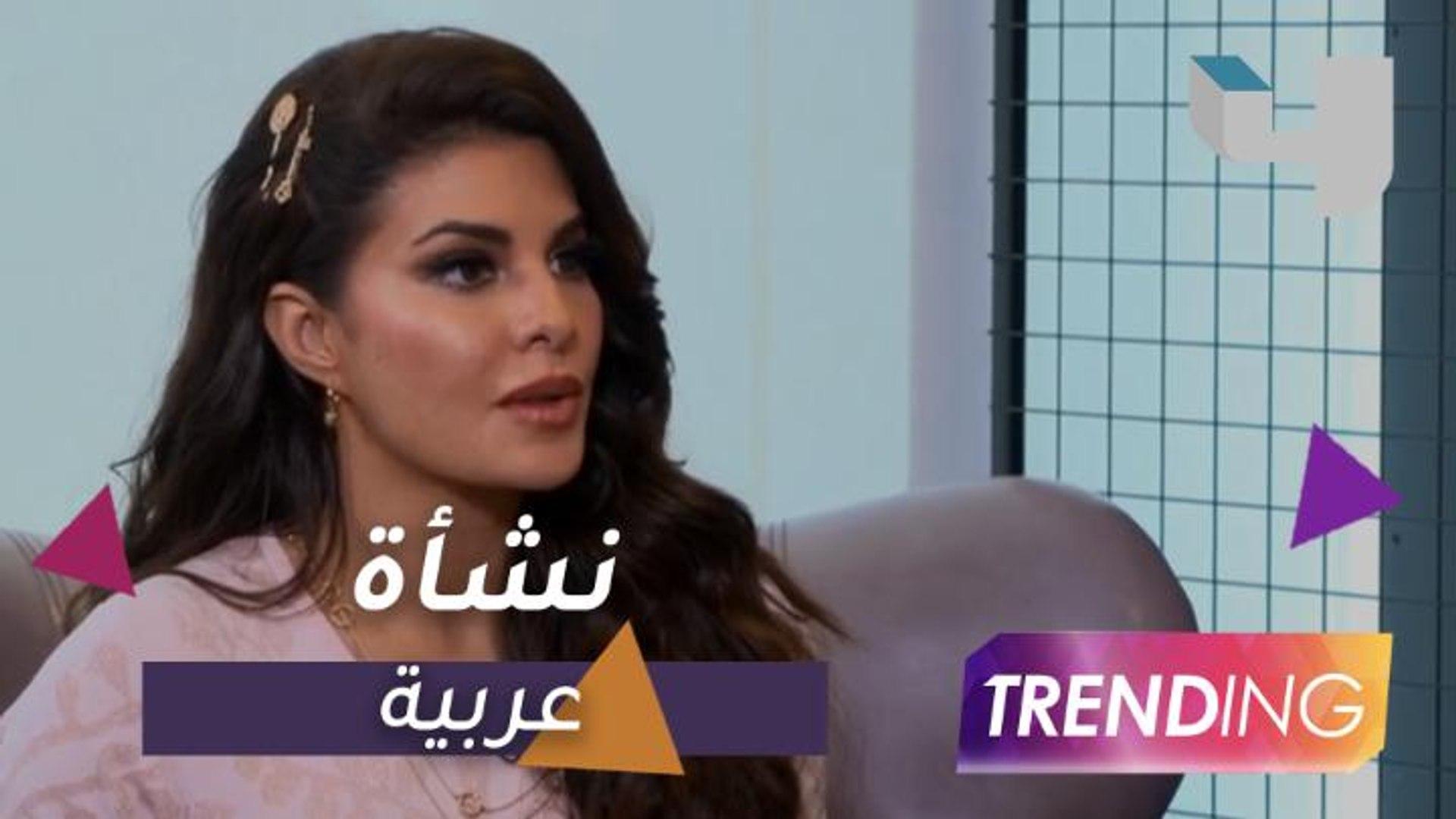 جاكلين فيرنانديز تتحدث عن الموضة ونشأتها في البحرين