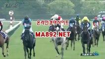 온라인경마사이트 일본경마사이트  MA.892. NET 사설경마정보