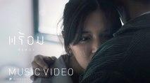 พร้อม - SIN [Official MV]