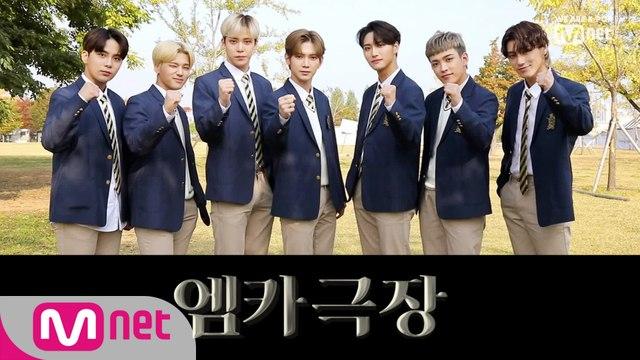 ′엠카극장′ with 에이티즈(ATEEZ)