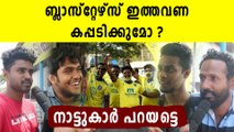 ISL 2019 : Kerala Blasters Fans Reacts To Their Chances Of Winning The Trophy | Oneindia Malayalam