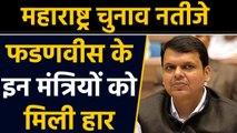 Maharashtra Election Results: Fadnavis सरकार के 6 Ministers ने गंवाई अपनी Seat । वनइंडिया हिंदी