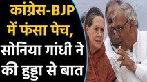 Haryana Election Result : Sonia Gandhi ने Bhupinder Singh Hooda को किया फोन | वनइंडिया हिंदी