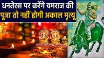 Dhanteras पर करेंगे Yamraj की पूजा तो नहीं होगी अकाल मृत्यू, Know Why । वनइंडिया हिंदी