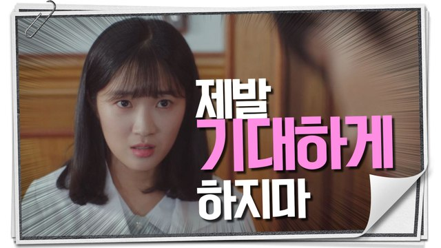 [Extra Ordinary You] EP.15, Hye Yoon Looking at Ro Woon, 어쩌다 발견한 하루 20191024