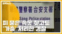 [자막뉴스] 피 묻은 속옷 찾고도 '가출' 처리한 경찰 / YTN