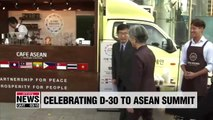 Coffee brewed using beans from ASEAN members given out to mark D-30 to Korea-ASEAN Special Summit