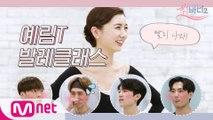 [2회 선공개] '최예림의 발레클래스' 新 장르 체험에 남댄서들 수줍^_^//ㅣ오늘 저녁 8시 본방사수!