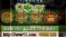 클로버게임추천인 ▤ OROR10.⒞⒪⒨ ◇ 크로버게임매장