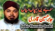 Sohney Nabi Lajpaal Diyan - Jabir Hussain Qadri New Naat - New Naat, Humd, Kalaam 1441/2019