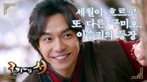 [구가의 서] Gu Family Book 참판집과 정략결혼 앞둔 청조 남몰래 사랑하는 강치
