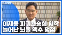 """'국정농단' 이재용 파기환송심 첫 재판...""""심려 끼쳐 송구"""" / YTN"""