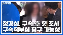 정경심 구속 후 첫 검찰 소환...'조국 연루' 규명 집중 / YTN