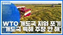 "WTO 개도국 지위 포기...""쌀 등 민감품목 최대한 보호"" / YTN"