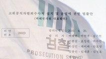 공수처의 꼬리표 '위헌 논란'...사실은? / YTN